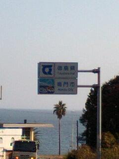 徳島県淡路市です