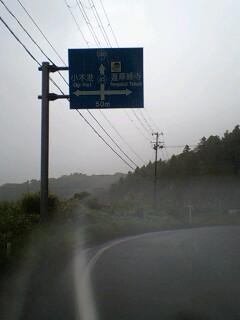 第38弾1日目『佐渡島』