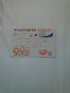 ANA様からのサプライズ!m(_ _)m