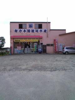 北海道2011「2日目Tさんサプライズ…北見のハッカ油」